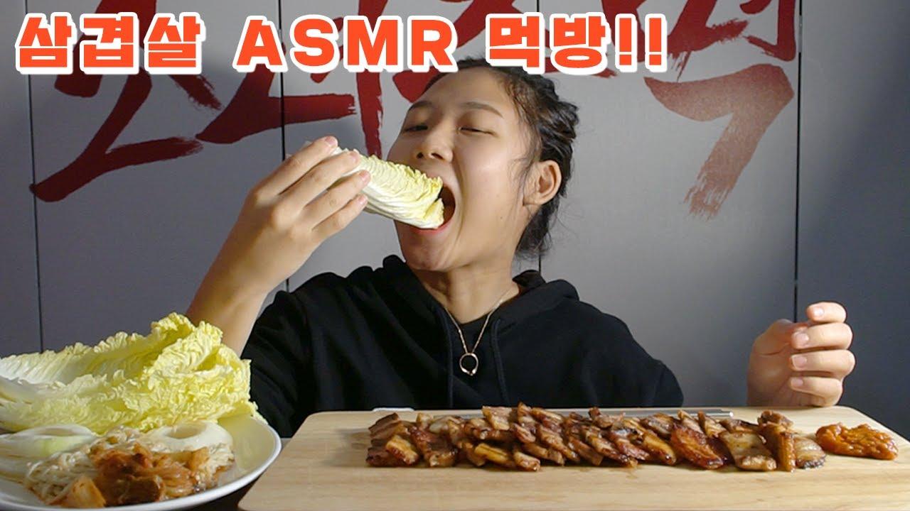 ASMR) 운동 선수의 삼겹살 먹방! Pork belly Eating Sound