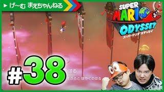 ハタ渡り(笑) スーパーマリオ オデッセイ #38 | げ〜む まえちゃんねる