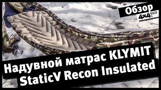 4x4PRO. Обзор утепленного надувного походного матраса Klymit StaticV Recon Insulated