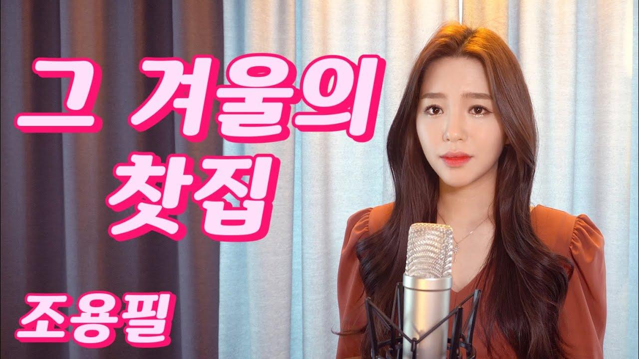 조용필 - 그 겨울의 찻집 Cover by  신미래 (Shinmirae)