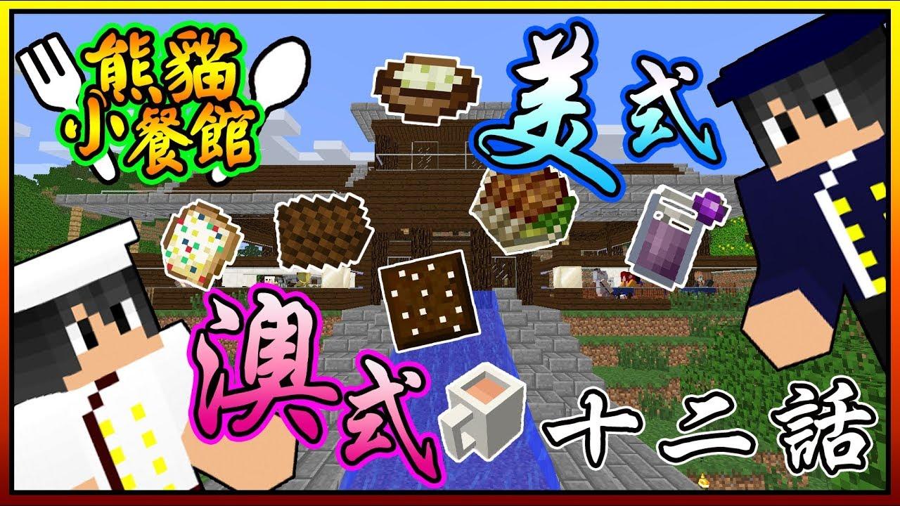 【Minecraft】食物模組系列 - 熊貓小餐館 第十二話:廚藝競賽海選賽|當個創世神 - YouTube