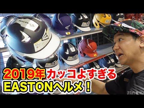 2019年はヘルメットに革命!イーストンがかっこよすぎる…日本上陸間近!
