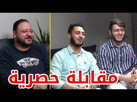 معلومات وأسرار يكشفها بابا عن حياته لأول مرة !! - عصومي ووليد - Assomi & Waleed