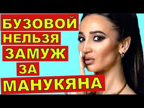Ольге Бузовой нельзя выходить замуж за Давида Манукяна