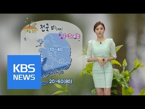 [날씨] 하루종일 전국 비…서울 한낮 10도 '쌀쌀' | KBS뉴스 | KBS NEWS
