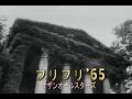 フリフリ'65 (カラオケ) サザンオールスターズ