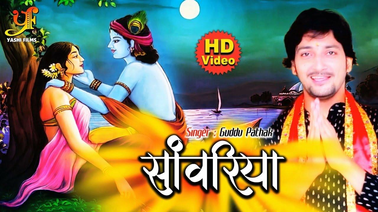 #Video - सांवरिया   Krishna Janmashtami New Bhajan   Guddu Pathak   कृष्णा जन्माष्टमी न्यू भजन 2020