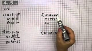 Упражнение 7.22. Алгебра 7 класс Мордкович А.Г