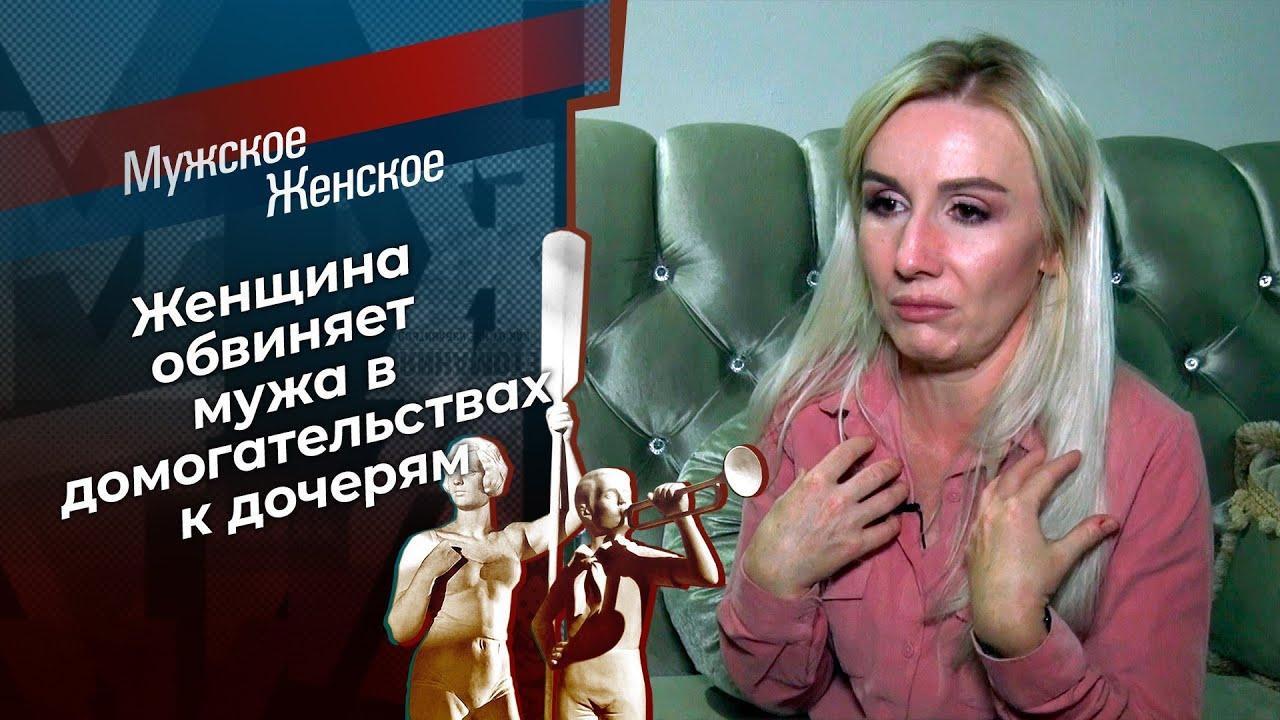 Жажда мести Мужское  Женское Выпуск от 31082020