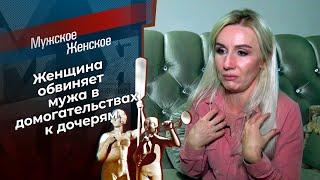 Жажда мести. Мужское / Женское. Выпуск от 31.08.2020