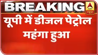 Oil Price-Hike In UP; Petrol Available For Rs 73.91/l, Diesel For Rs 63.86/l | ABP News