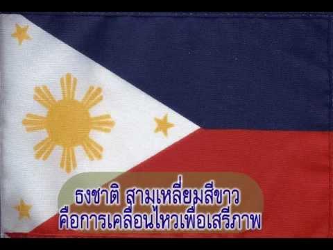 อาเซียน : เรียนรู้ประเทศฟิลิปปินส์