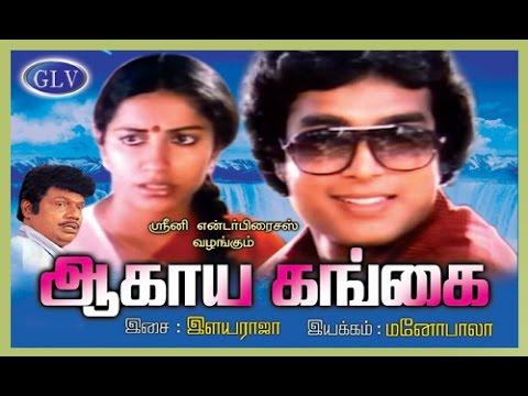 Agaya Gangai | tamil Super Hit movie | Karthik,Suhasini,Haja Shareef,Goundamani | Ilaiyaraaja