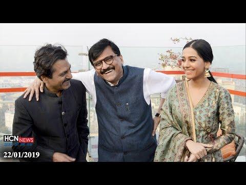 HCN News   Thackeray - Nawazuddin Siddiqui , Sanjay Raut and Amrita Rao Promote Movie in Delhi