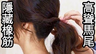 日韓浪漫髮型DIY(三) 隱藏橡筋高聳馬尾