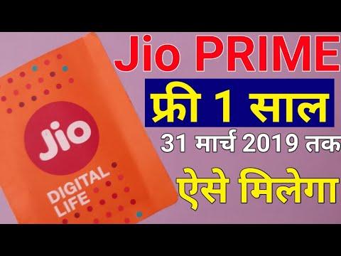 MyJio App Setting 1 साल फ्री मिलेगा | जल्दी से अपनी My Jio App में ये Setting कर लो 1 साल फ्री चलेगा