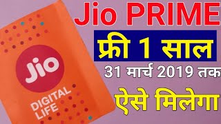MyJio App setting 1 साल फ्री मिलेगा | Jio Free Prime Membership for 1 year Get Now in MyJio App