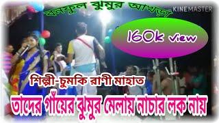 Chumki Mahato Jhumur Stage Program //7001473047