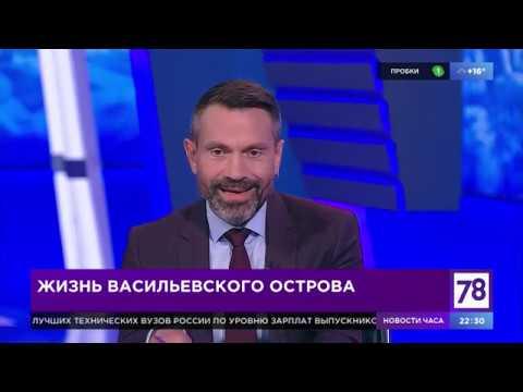 "Программа ""Итоги дня"". Эфир от 24.06.19"
