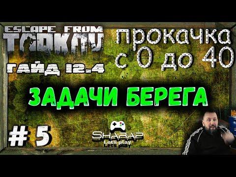 Полный гайд для новичка! 5 серия про Побережье🔴Прокачка с 0 по 40 (24) в Escape From Tarkov 12.4.6