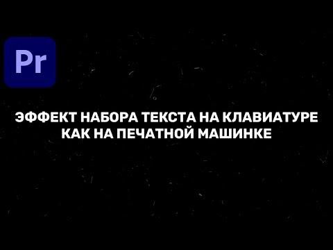 ЭФФЕКТ ПЕЧАТНОЙ МАШИНКИ