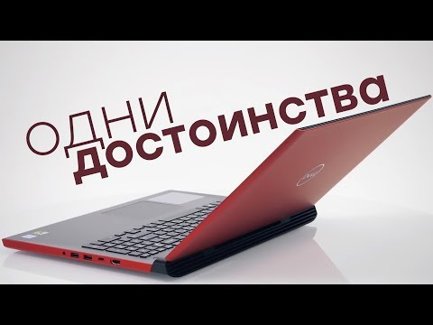 Игровой ноутбук Dell G5 15-5587: Core I7, GeForce GTX 1060 и отличная автономность за 100 тысяч
