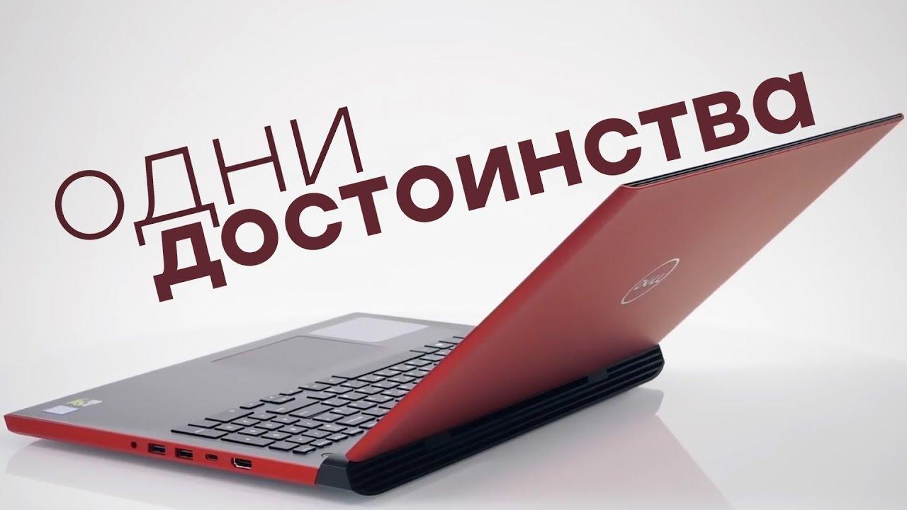 Обзор игрового ноутбука Dell G5 15-5587 с видеокартой Nvidia