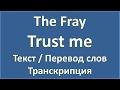 The Fray Trust Me текст перевод и транскрипция слов mp3