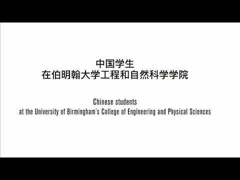 Chinese students at the University of Birmingham's College of Engineering and Physical Sciences