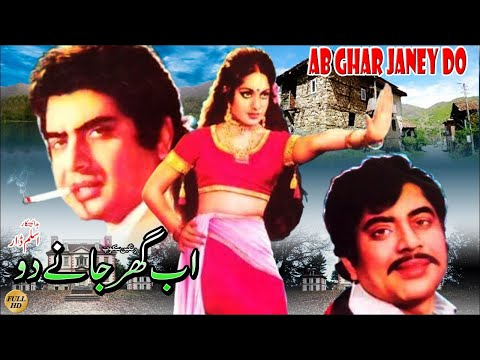 AB GHAR JANE DO (1979) - SHAHID & RANI - OFFICIAL PAKISTANI MOVIE