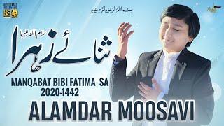 Sana E Zahra SA   Alamdar Moosavi   Manqabat Bibi Fatima 2021   Manqabat 2021   Hyderi Studio Canada