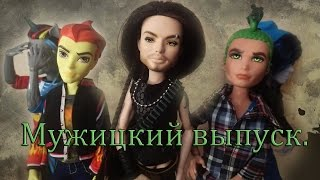 Stop motion monster high# Мужицкий выпуск. Часть 1.