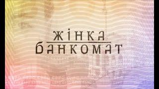 Жінка-банкомат(Фільм Жінка-банкомат розповідає про долю українок-заробітчан в Італії та їхніх родин, які залишилися в..., 2016-06-18T18:30:30.000Z)