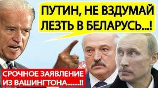 Срочно! Союз Путина и Лукашенко ШОКИРОВАЛ Вашингтон.! Срочное ЗАЯВЛЕНИЕ из США.! Новости Беларуси