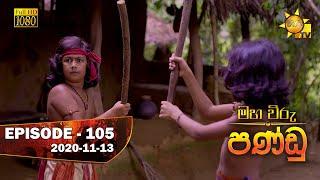 Maha Viru Pandu | Episode 105 | 2020-11-13 Thumbnail