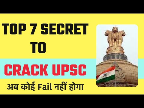 How to Crack UPSC Exam | 7 tips to Crack UPSC | Prabhat Exam