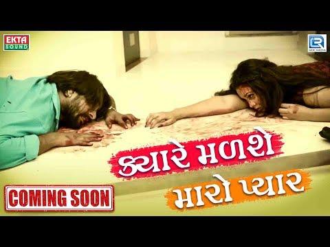 Kyare Malse Maro Pyar | New Gujarati Sad Song | Teaser Video | Coming Soon | Alpesh Kumar