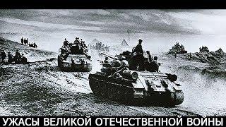ужасы Великой Отечественной Войны