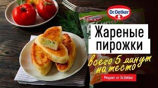 СУПЕРбыстрый рецепт жареных пирожков