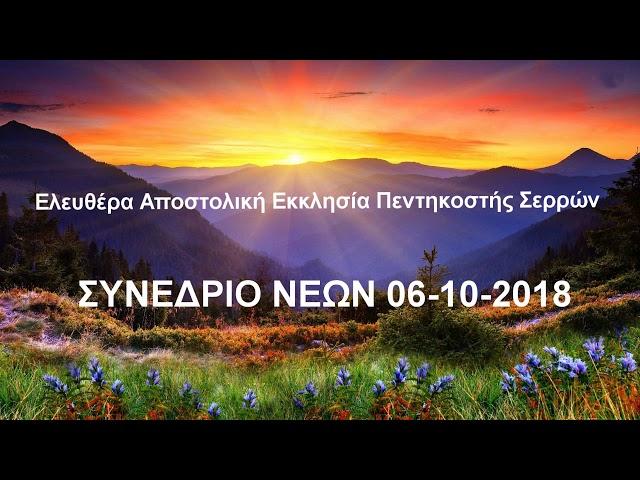 ΣΥΝΕΔΡΙΟ ΝΕΩΝ  ΣΤΙΣ ΣΕΡΡΕΣ:  06-10-2018