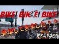 【モトブログ】Bike!Bike!Bike!に行ってきた!!
