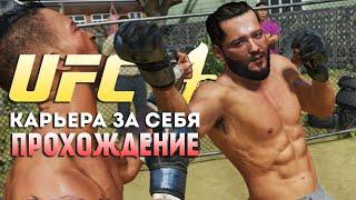 КАРЬЕРА в ЮФС 4 ИГРАЮ за СЕБЯ ❯ Прохождение #1 ❯ UFC 4
