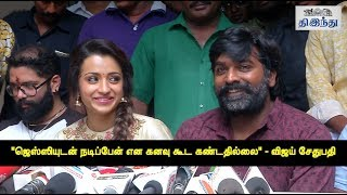 I Have Never Even Dreamt of Acting With 'Jessi' Trisha - Vijay Sethupathi | 96 Movie Launch