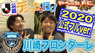 1月26日に放送したデジっちが行く!川崎フロンターレの未公開部分を...