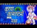 कृष्ण जन्माष्टमी Special, Krishna Janmashtami Special Bhajans I Best Collection I कृष्ण भजन