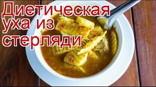 Рецепты из Стерляди - как приготовить Стерляди пошаговый рецепт - Диетическая уха из стерляди