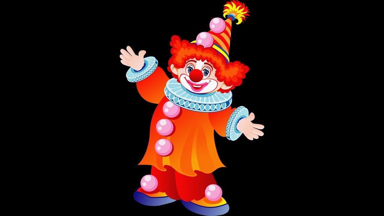 изменения картинки клоун танцует предлагавшая