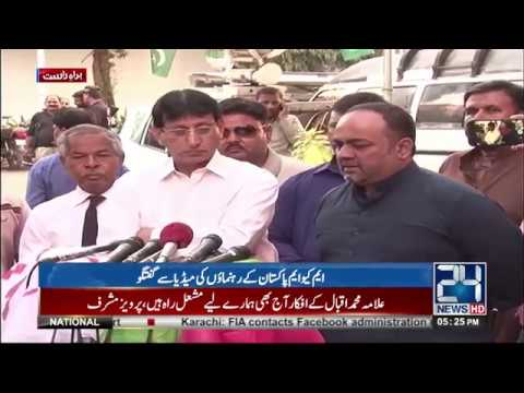 MQM Leader Khawaja Izhar Ul Hassan Media Talk | 9 November 2017