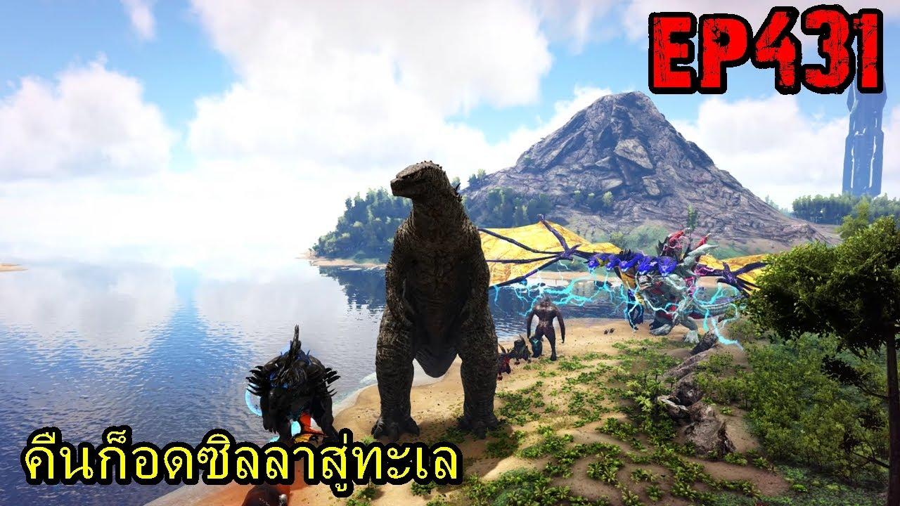 BGZ - ARK: Survival Evolved EP#431 คืนก็อดซิลลาสู่ทะเล