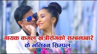 गायक कमल खत्रीसँगको सम्बन्धबारे के भन्छिन् सिम्पल  || The Baby Show with Simpal Kharel ||